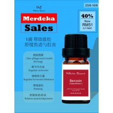 Benzoin Essential Oil 15ml
